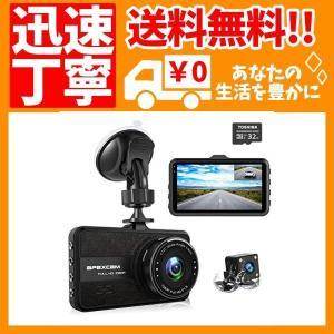 [2019最新版東芝 32GB SDカード付き]Apexcam ドライブレコーダー 前後カメラ 永久保証付き 1080P・・・|ecoplanet-yokohama
