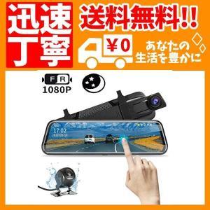 【2019最新版】ドライビングレコーダー10インチ全画面ミラーモニタータッチパネル ミラー型 モニター 前後カメラ 10・・・|ecoplanet-yokohama