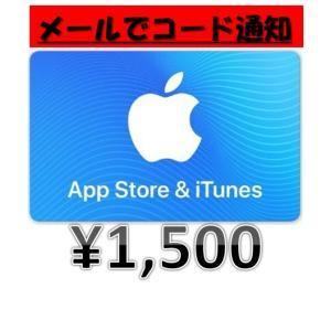 土日祝でも24時間以内にメールで通知!iTunesカード1500円分!