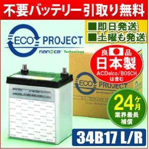 34B17L/34B17R エコプロジェクト再生バッテリー(...