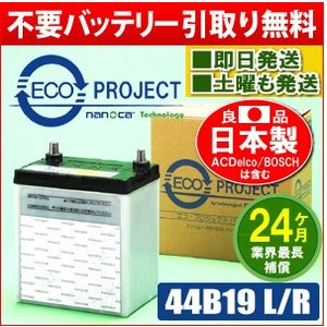 44B19L/44B19R エコプロジェクト再生バッテリー(2年補償) 原材:パナソニック/GS ユアサ/古河電池/AC デルコ/新神戸電機(日立化成)
