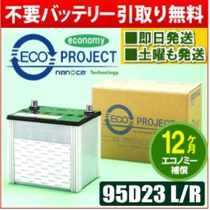D23L/D23R(95D23相当) エコプロジェクトバッテ...