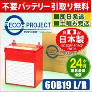 60B19L/60B19R エコプロジェクト再生バッテリー(...