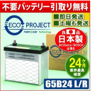 65B24L/65B24R エコプロジェクトバッテリー(2年補償) 原材:パナソニック/GS ユアサ/古河電池/AC デルコ/新神戸電機(日立化成)