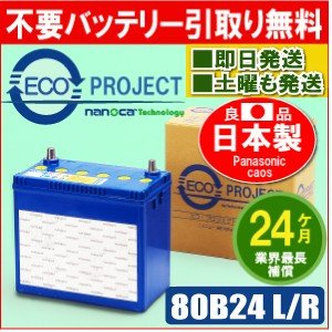 80B24L/80B24R エコプロジェクトバッテリー(2年補償) 原材:パナソニック カオス(Pa...