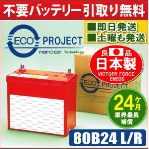 80B24L/80B24R エコプロジェクトバッテリー(2年補償) 原材:エネオス ビクトリーフォース(ENEOS VICTORY FORCE)