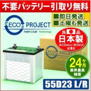 55D23L/55D23R エコプロジェクトバッテリー(2年補償) 原材:パナソニック/GS ユアサ/古河電池/AC デルコ/新神戸電機(日立化成)