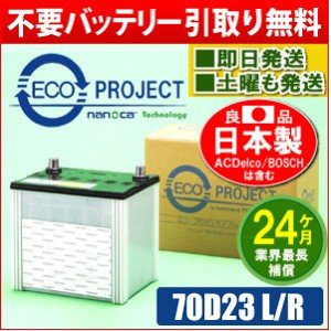 70D23L/70D23R エコプロジェクトバッテリー(2年補償) 原材:パナソニック/GS ユアサ/古河電池/AC デルコ/新神戸電機(日立化成)