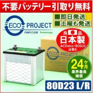 80D23L/80D23R エコプロジェクトバッテリー(2年...