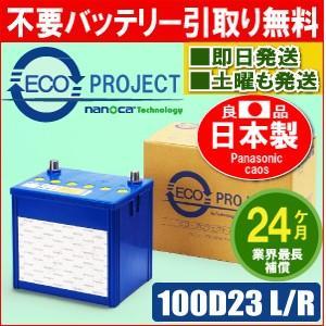 100D23L/100D23R エコプロジェクトバッテリー(2年補償) 原材:パナソニック カオス(...