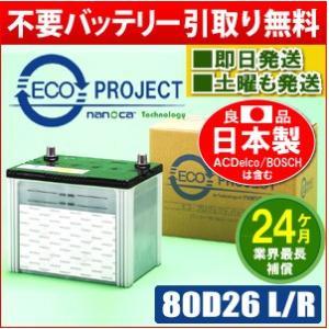 80D26L/80D26R エコプロジェクトバッテリー(2年...