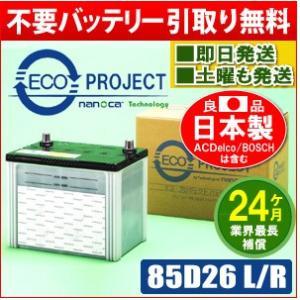 85D26L/85D26R エコプロジェクトバッテリー(2年補償) 原材:パナソニック/GS ユアサ/古河電池/AC デルコ/新神戸電機(日立化成)