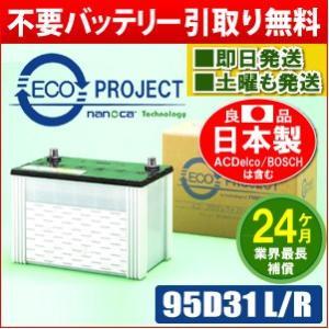 95D31L/95D31R エコプロジェクトバッテリー(2年...