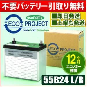 55B24L/55B24R エコプロジェクトバッテリー エコノミー(1年補償) 原材:パナソニック/...