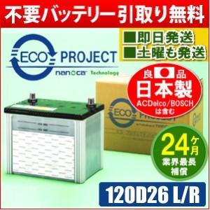 ■特価商品■D26L/D26R(120D26相当) エコプロ...