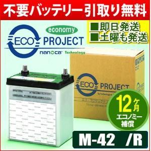 M-42/M-42R エコプロジェクト再生バッテリー エコノ...