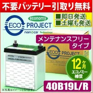 40B19L/40B19R〈メンテナンスフリー〉エコプロジェクトバッテリー(1年補償)原材:ACDe...