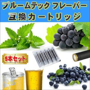プルームテック カートリッジ アクセサリー リキッド アトマイザー 禁煙 全4種 メンソール エナジードリンク ブルーベリー ブドウ 互換 フレーバー カートリッジ