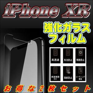 お得な2枚セット  強化ガラスフィルム   iPhone XR (6.1)    硬度9H   0....