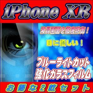 お得な2枚セット  iPhone XR (6.1)  ブルーライトカット 強化ガラスフィルム   ...
