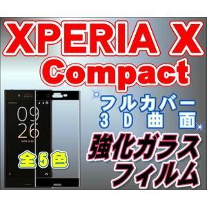 液晶保護フィルム ガラスフィルム 保護フィルム Android フィルム Xperia X Comp...
