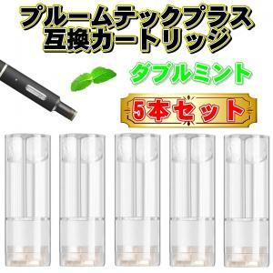 ダブルミント プルームテックプラス カートリッジ タバコ アクセサリー カプセルが余る方に Ploom TECH+ プルームテックプラス ミント 互換カートリッジ 5本