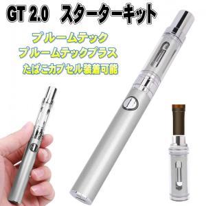 電子タバコ VAPE べイプ 本体 リキッド バッテリー プルームテック プルームテックプラス たば...