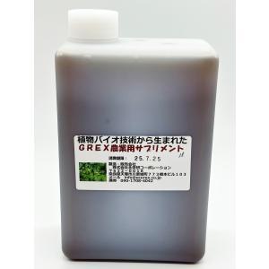 【有機栽培に最適!植物100%!】GREX農業用サプリメント 1リットル 計量容器プレゼント ecorex