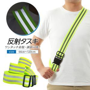 高輝度反射 反射タスキ 夜間 ランニング用 タスキ バックル付 明るい 反射 蛍光 ジョギング サイクリング 事故防止 安全 通勤 通学 散歩 グリーン 黄色