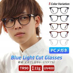 PCメガネ ブルーライトカット ブルーライトカットメガネ パソコンメガネ TR90 パソコン用メガネ