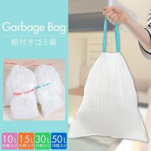 ひも付きゴミ袋 ゴミ袋 キッチンバッグ ごみ袋 収納袋 ひも付 ポリ袋 10L 15L 30L 50...