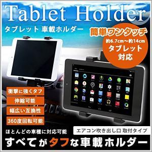 タブレットホルダー 車載ホルダー エアコン 吹き出し口 取付タイプ ipad mini iPhone...