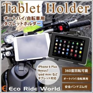 タブレットホルダー タブレット オートバイ バイク 自転車 マウント ipad mini iPhon...