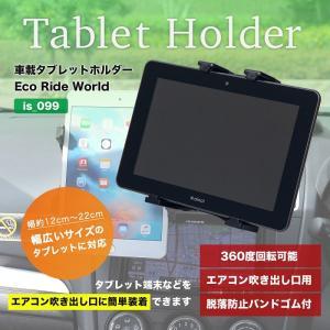 タブレット 用 車載 ホルダー エアコン吹き出し口 取付タイプ  対応機種:ipad mini Ne...
