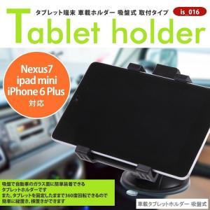タブレット 用 車載 ホルダー 吸盤 式 取付タイプ 360度 回転 できます。  ※対応機種:Ne...