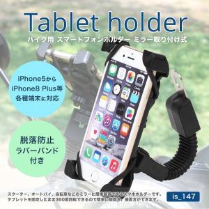スマホホルダー バイク 自転車 スクーター オートバイ スマホ ホルダー スマートフォン タブレット...