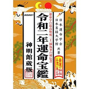 令和二年運命宝鑑 (神明館暦書シリーズ)