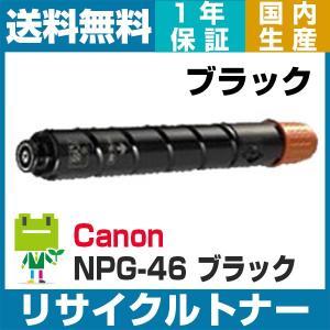 キヤノン NPG-46 BK (ブラック/黒) リサイクルト...