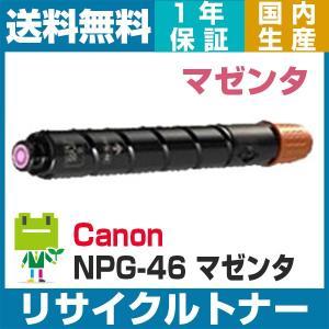 キヤノン NPG-46 M (マゼンタ) リサイクルトナーカ...