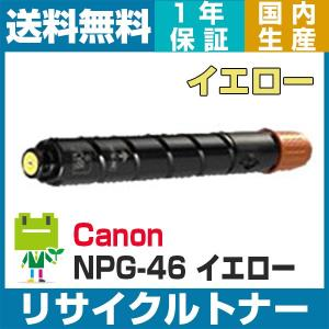 キヤノン NPG-46 Y (イエロー/黄色) リサイクルト...