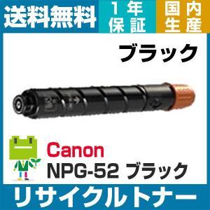 キヤノン NPG-52 BK (ブラック/黒) リサイクルト...