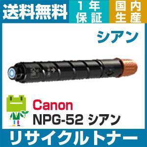 キヤノン NPG-52 C (シアン) リサイクルトナーカートリッジ ecosol