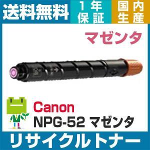 キヤノン NPG-52 M (マゼンタ) リサイクルトナーカートリッジ ecosol
