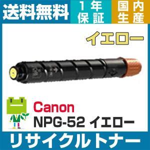 キヤノン NPG-52 Y (イエロー/黄色) リサイクルト...