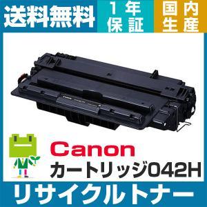 Canon LBP441/LBP442/LBP443対応 カートリッジ042H リサイクルトナー ecosol