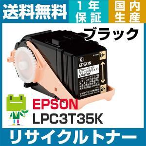 エプソン LPC3T35 ブラック (ブラック/黒) (LPC3T34Kの大容量)リサイクルトナーカートリッジ|ecosol