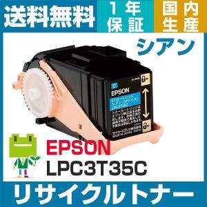 エプソン LPC3T35 シアン(LPC3T34Cの大容量)リサイクルトナーカートリッジ|ecosol