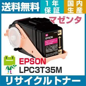 エプソン LPC3T35 マゼンタ (マゼンタ) (LPC3T34Mの大容量)リサイクルトナーカートリッジ|ecosol