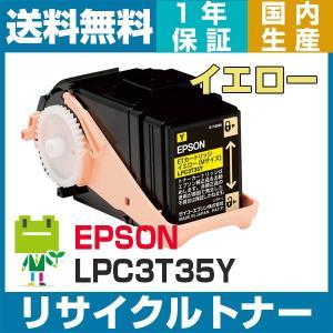 エプソン LPC3T35 イエロー (イエロー/黄色) (LPC3T34Yの大容量)リサイクルトナーカートリッジ|ecosol
