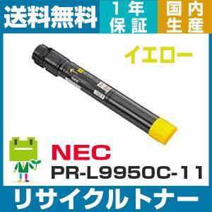 PR-L9950C-11 リサイクルトナーカートリッジ|ecosol